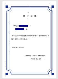 長期研修の修了証書